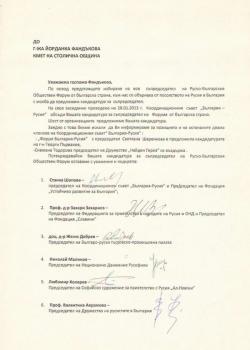 Шаренкова наложила Първанов вместо Фандъкова за съпредседател на Руско-Българския обществен форум