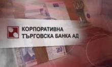 Брюксел започва наказателна процедура за България заради КТБ