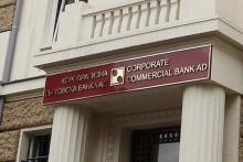 Изплащане на гарантираните депозити, отмяна на цесии