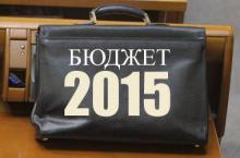 Приеха бюджет 2015, честито !