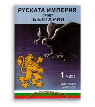 """Янко Гочев - """"Руската империя срещу България"""""""