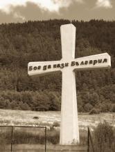 """Бедстващата """"европейска"""" България"""