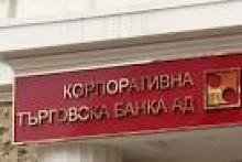 """КТБ и дъщерната """"Виктория"""" затворени до 22 ноември"""