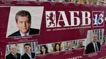 В днешния епизод на сериала АБВ - оставката на Първанов