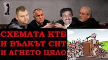 В КТБ влиза синдик
